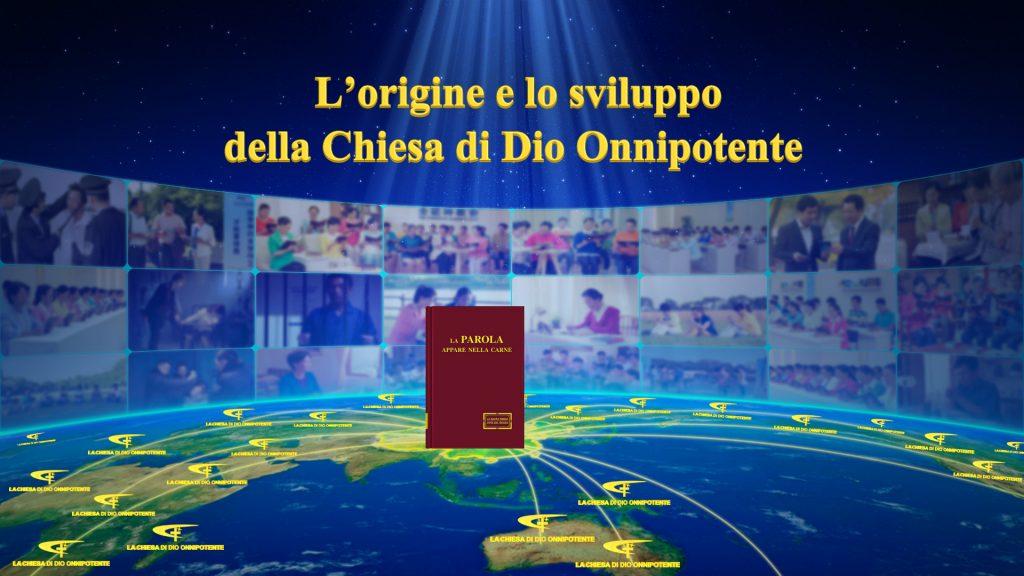 Il Lampo da Levante, la Chiesa di Dio Onnipotente ,Dio Onnipotente