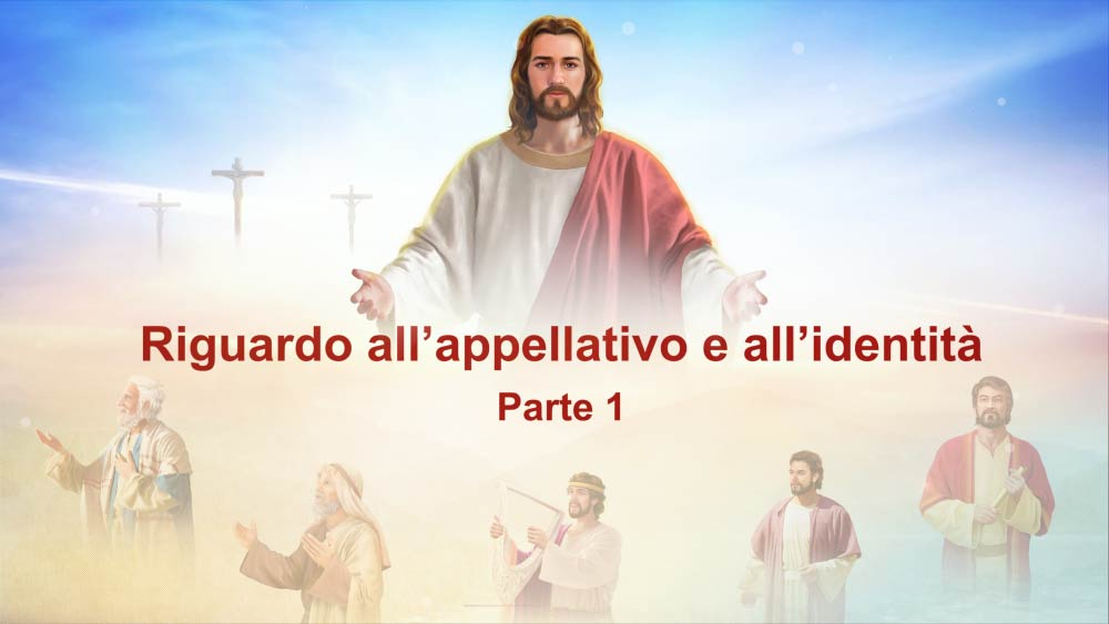 Il vangelo di oggi –Riguardo all'appellativo e all'identità Parte 1 La parola dello Spirito Santo