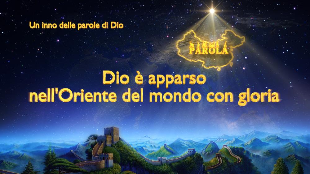 """La migliore canzone cristiana italiana 2018 - """"Dio è apparso nell'oriente del mondo con gloria"""""""