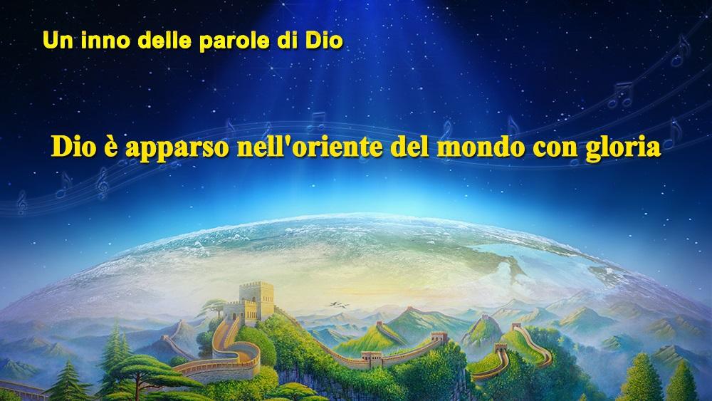 Dio è apparso nell'Oriente del mondo con gloria