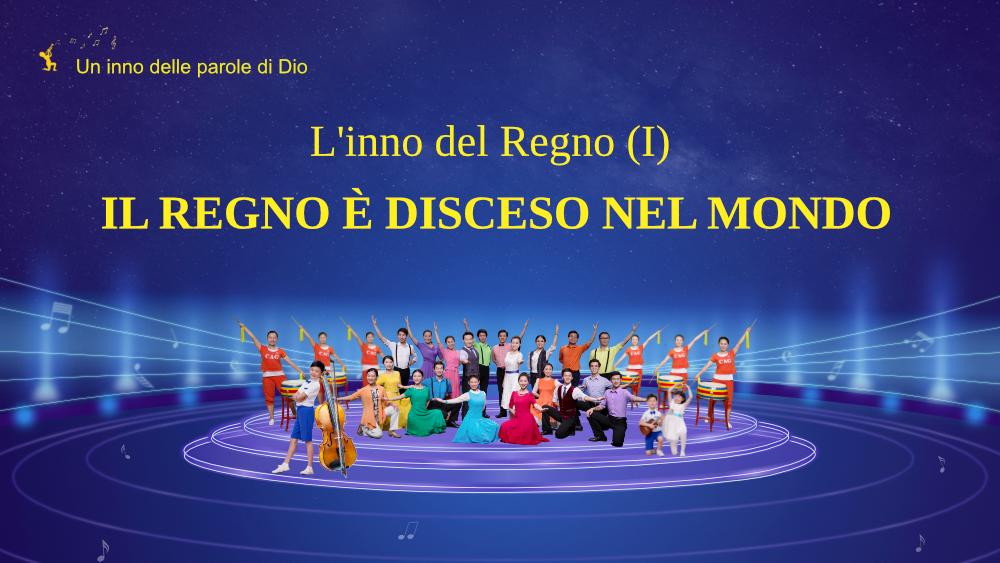 L'inno del Regno (I) Il Regno è disceso nel mondo