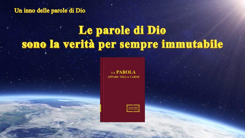 Le parole di Dio sono la verità per sempre immutabile