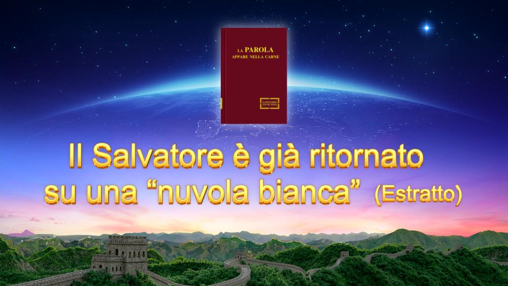 """La parola dello Spirito Santo - Il Salvatore è già ritornato su una """"nuvola bianca"""" (Estratto I)"""