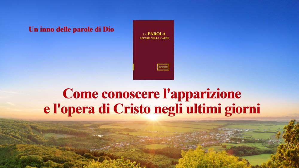 Cantico cristiano 2019 - Come conoscere l'apparizione e l'opera di Cristo negli ultimi giorni