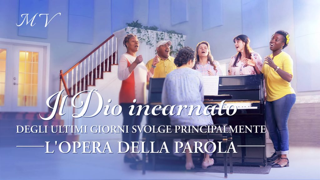 Cantico evangelico - Il Dio incarnato degli ultimi giorni svolge principalmente l'opera della parola