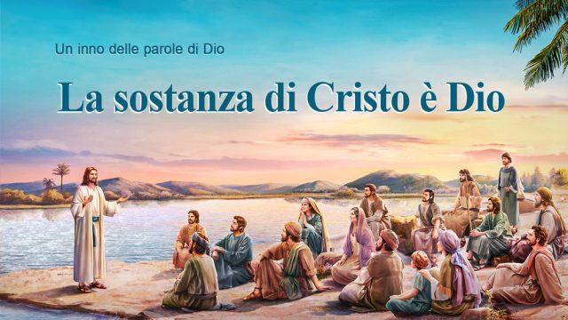 La sostanza di Cristo è Dio